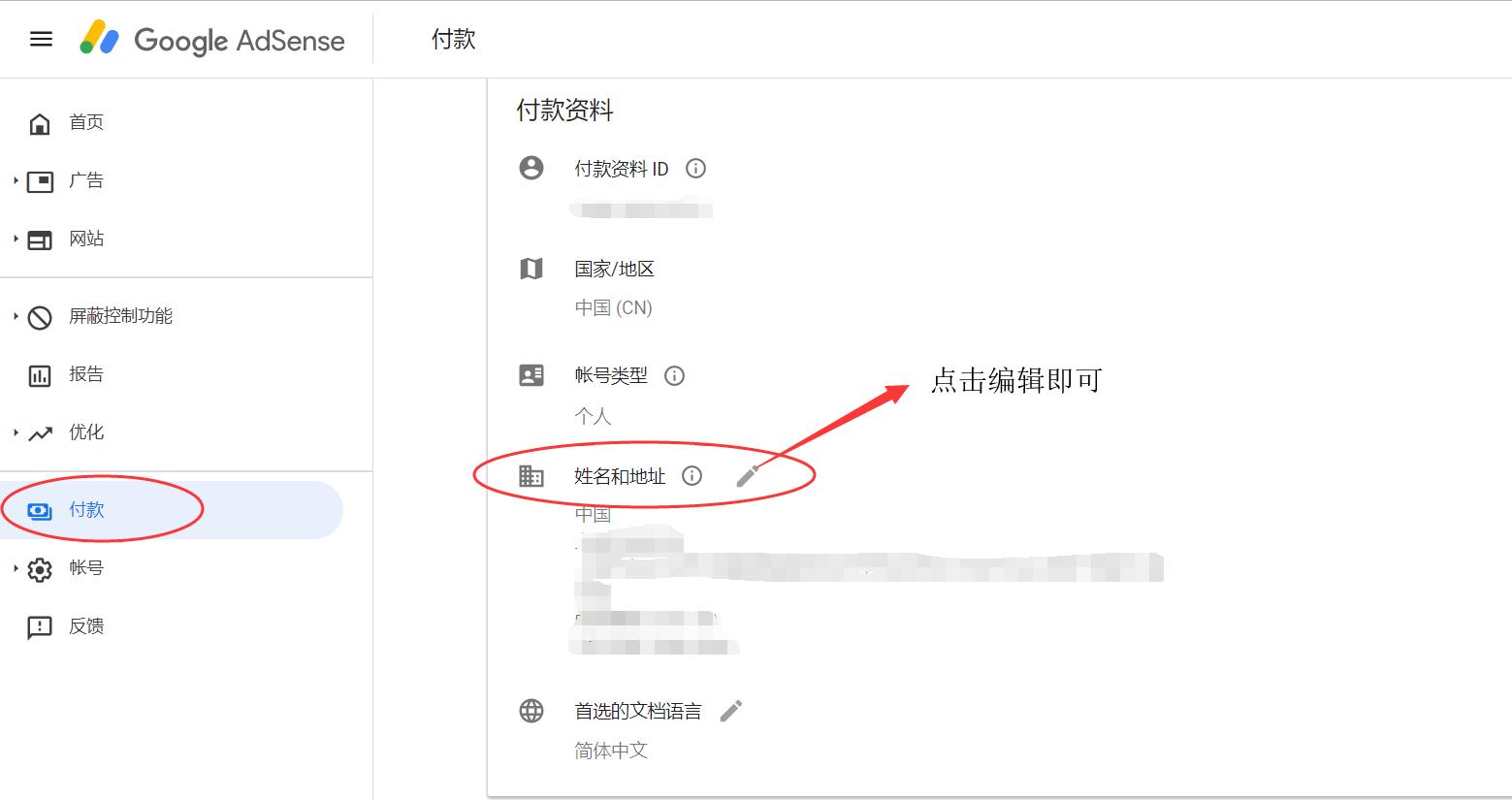 如何让Google Adsense重新邮寄PIN码和修改收件地址