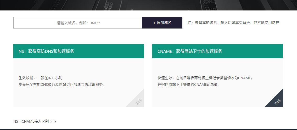 说说360网站卫士CDN正确使用姿势 建站经验 第2张