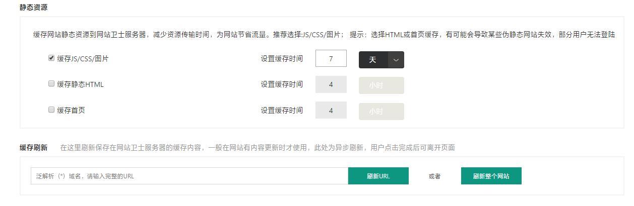 说说360网站卫士CDN正确使用姿势 建站经验 第6张