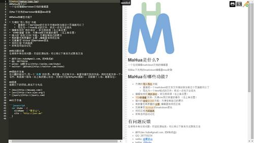 Markdown编辑器MaHua