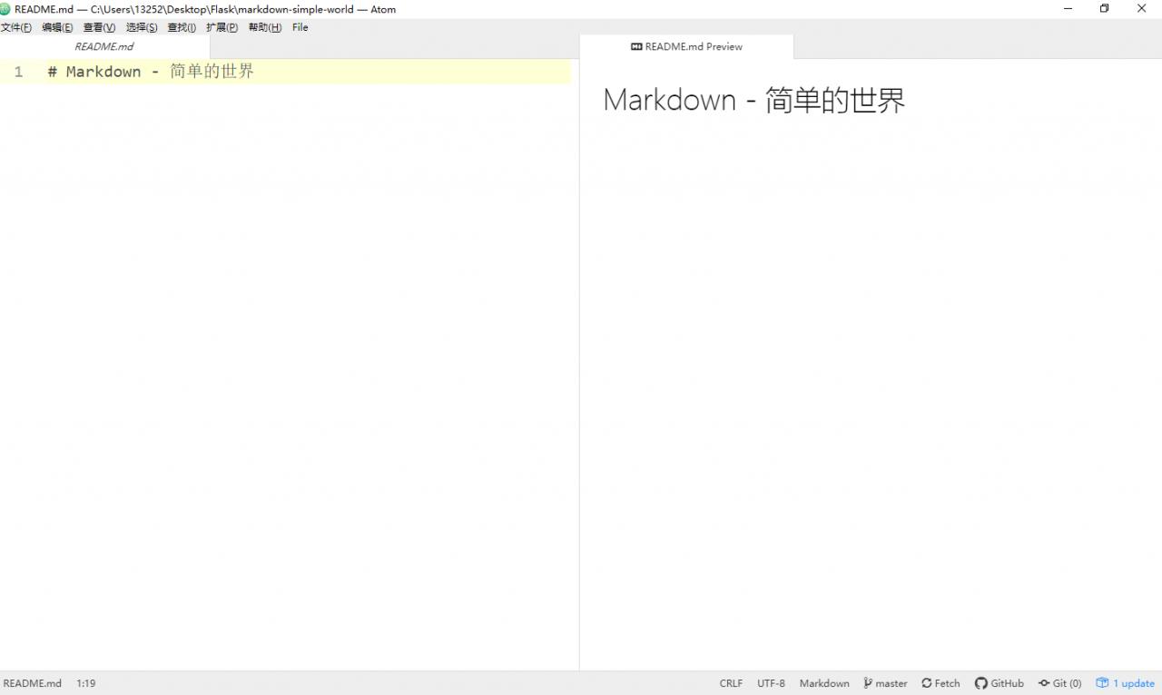 Markdown编辑器Atom