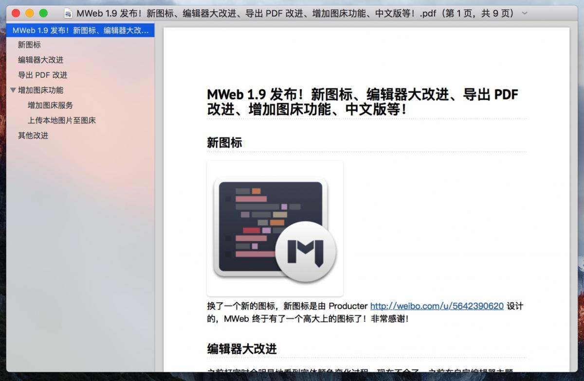 Markdown编辑器MWeb