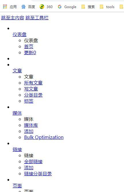 wordpress启用又拍云CDN,导致博客管理后台样式加载不出来 解决方法!!!