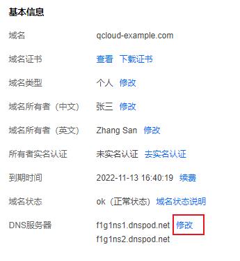 腾讯云,阿里云怎么修改域名DNS服务器启用360cdn