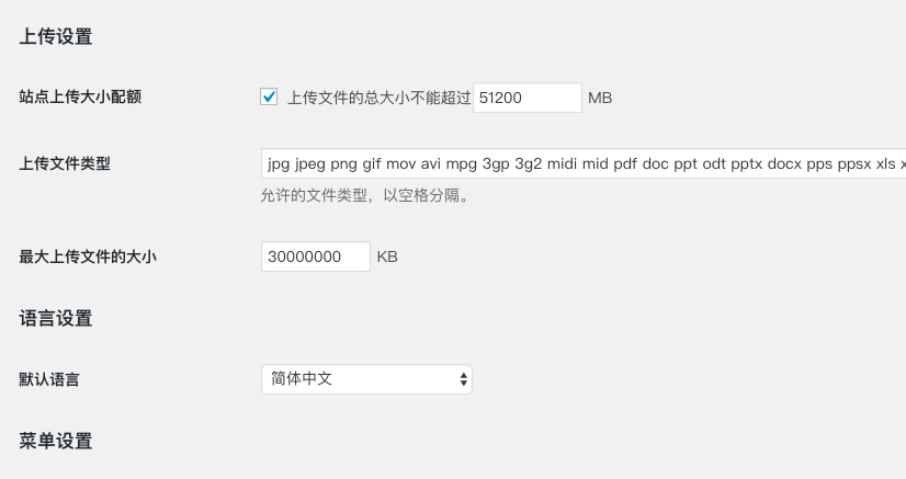 修复 WordPress 抱歉, 由于安全原因, 这个文件类型不受支持。