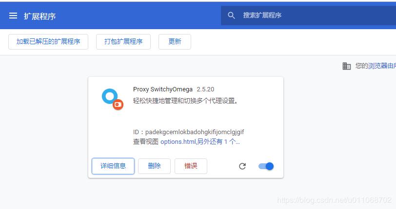 "解决Chrome插件SwitchyOmega安装时报:""CRX_HEADER_INVALID""错误"