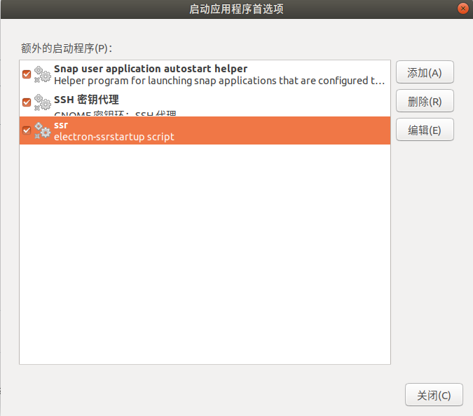 ubuntu开机启动软件设置方法