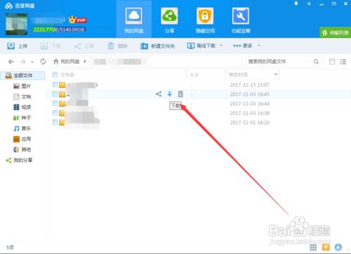 通过别人分享的百度网盘链接下载文件的方法