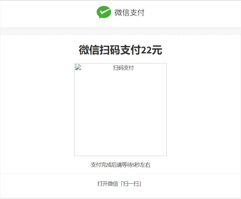 网站微信支付二维码不显示