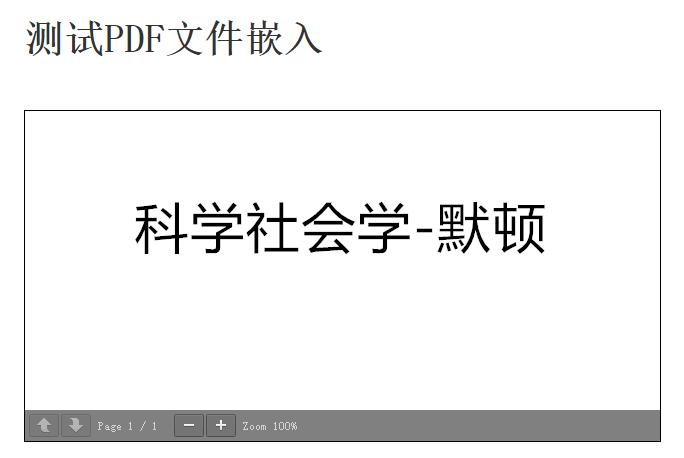WordPress插件推荐:PDF Embedder 直接嵌入显示PDF文件
