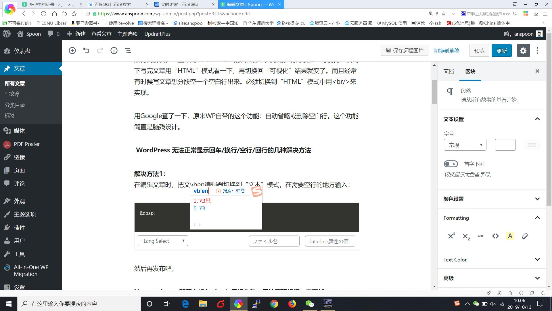 WordPress代码块无法正常显示回车/换行/空行的几种解决方法