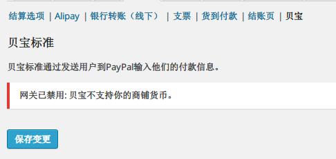 中文网站让WooCommerce 支持 PayPal 付款方式,并自动按汇率进行转换