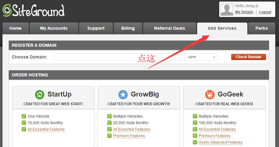 siteground后台添加服务