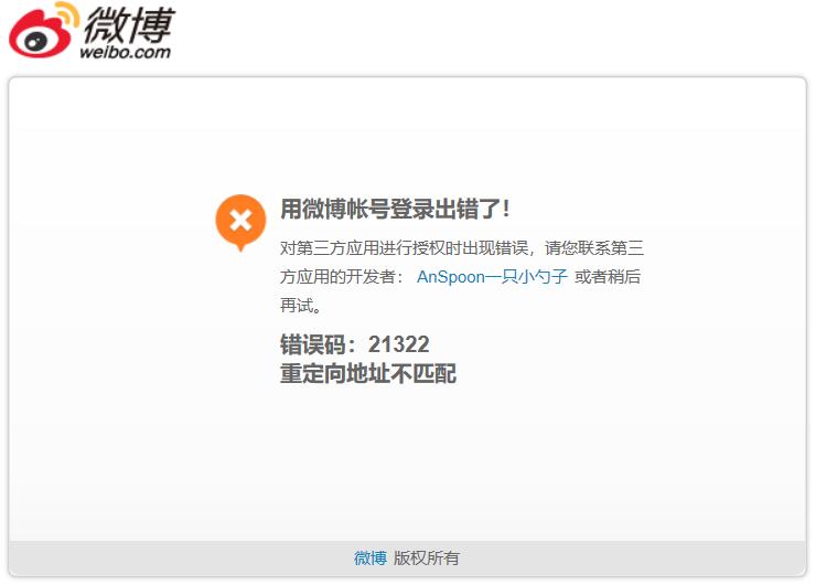 网站使用微博第三方登陆请求授权出现错误码:21322(重定向地址不匹配)的解决方法