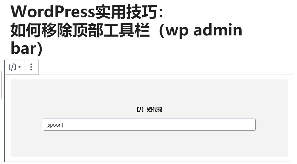 WordPress免插件实现文章底部添加版权信息,链接和作者信息