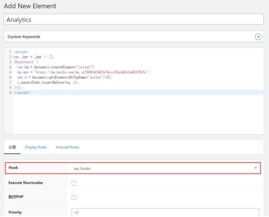 GeneratePress安装百度统计代码