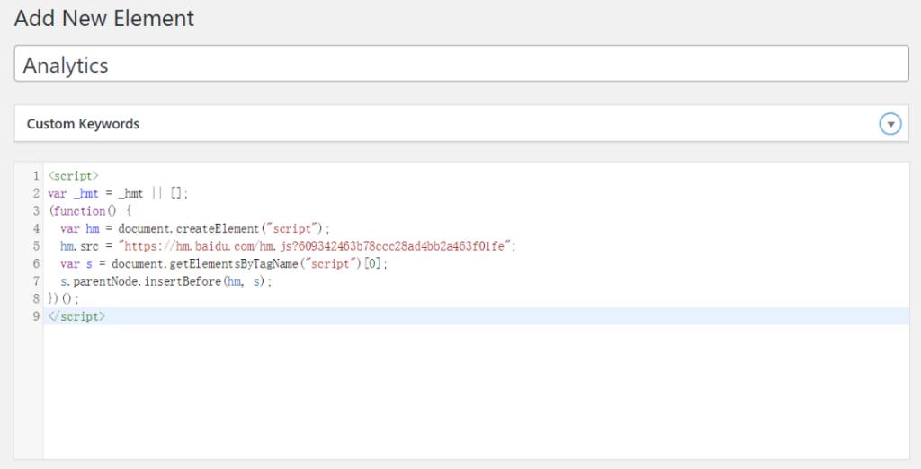 GeneratePress添加网站统计代码