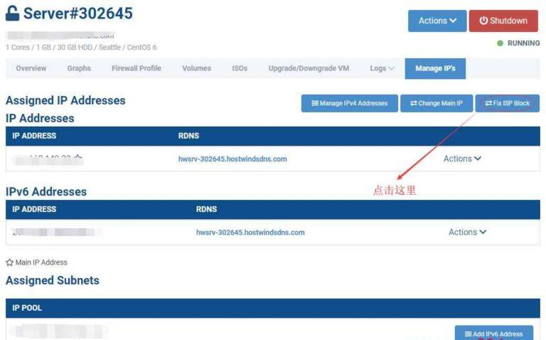 Hostwinds VPS 进行IP管理 - 修复ISP Block