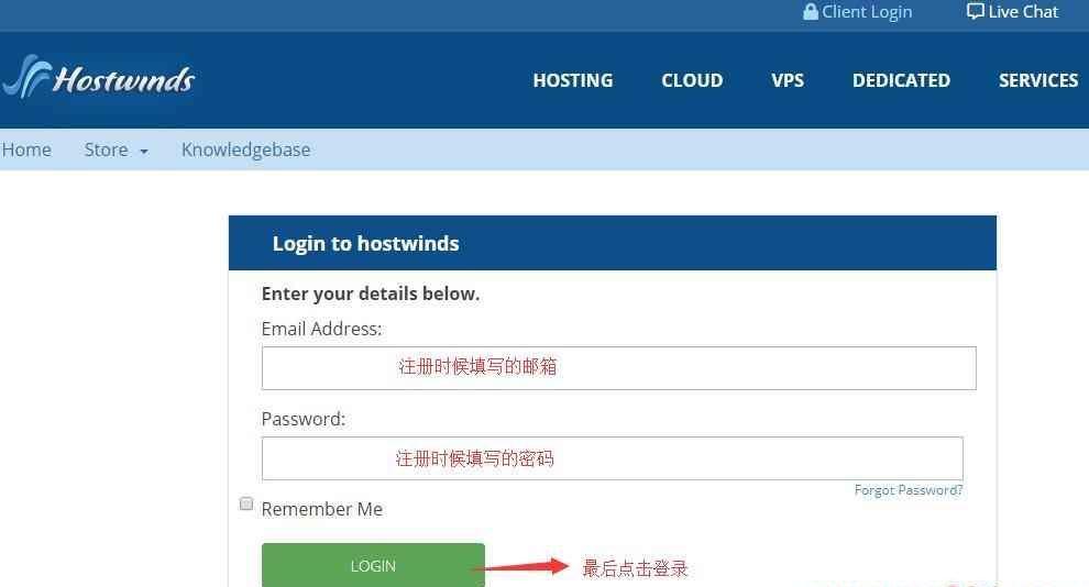 Hostwinds客户登录中心