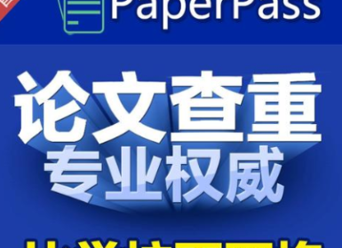 推荐一个靠谱的论文查重网站——PaperPass