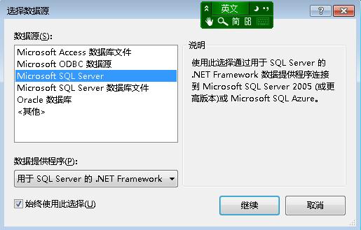 SQL Server连接字符串和测试例程(C#)