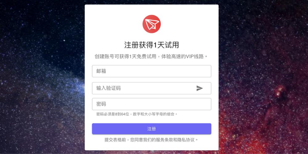 光年VPN 注册、光年VPN 免费试用