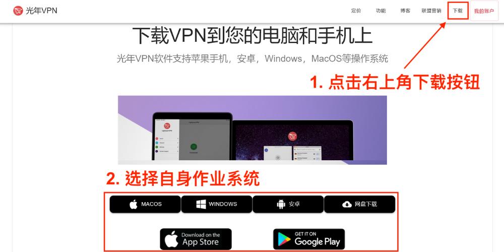 光年VPN 下载、光年VPN 客户端