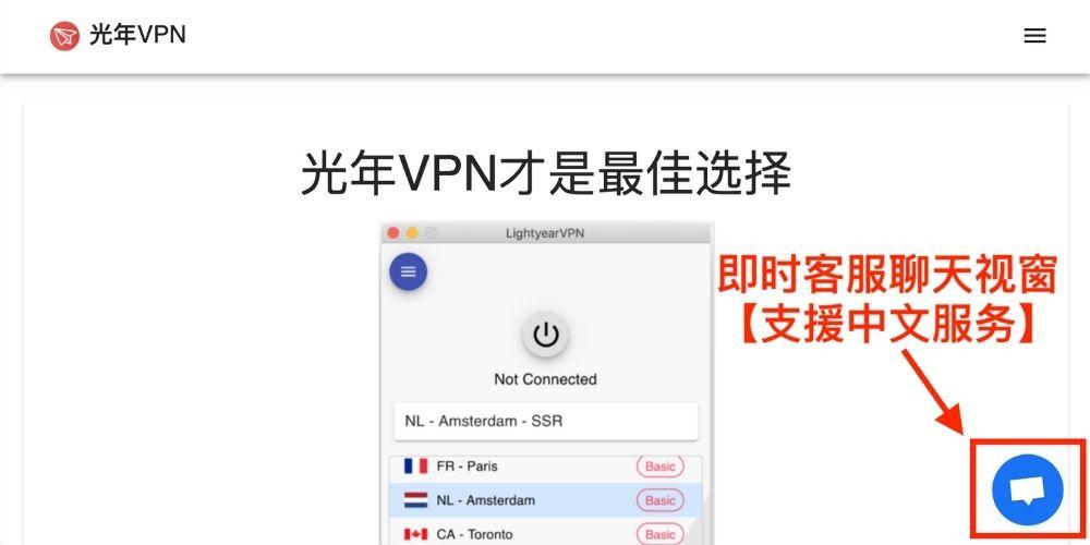 光年VPN 客服、光年VPN 中文客服