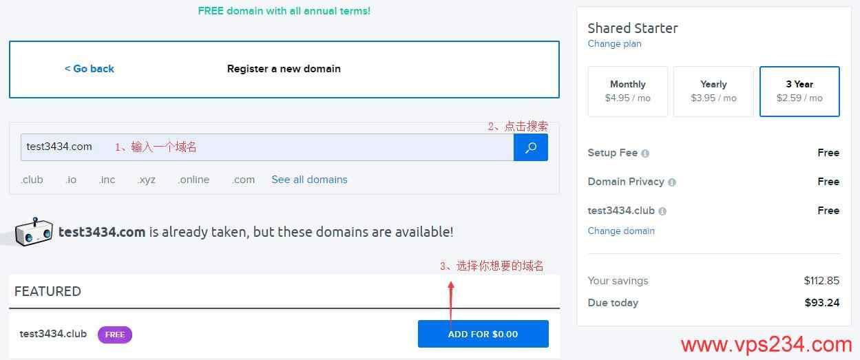 注册一个新域名